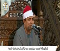 بث مباشر| شعائر صلاة الجمعة من مسجد عمر بن الخطاب بمحافظة البحيرة