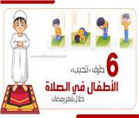 إنفوجراف| 6 طرق «تحبب» الأطفال في الصلاة خلال شهر رمضان