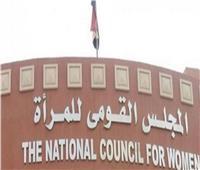 «القومي للمرأة» يهنىء جميع عاملات وعمال مصر بمناسبة عيدهم