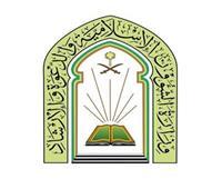 الشؤون الإسلامية السعودية توزع أكثر من 11 ألف مظلة شمسية  في مكة المكرمة