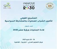 «شباب مصر 2030» تطلق مشروع قومي لتأهيل الشبابللمحليات