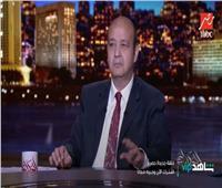 عمرو أديب عن الزحام بمنطقة «الحسين»: الوضع صعب وفي تحورات وأنواع جديدة