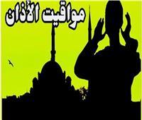 موعد أذان الفجر..اليوم التاسع عشر من شهر رمضان