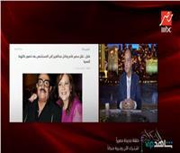 عمرو أديب: هناك قلق شديد على صحة سمير غانم ودلال عبد العزيز | فيديو