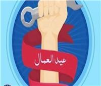 جوجل يحتفلبيوم «العمال العالمي»