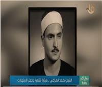 الشيخ «محمد الطوخي».. قيثارة تشدو بأجمل الابتهالات | فيديو