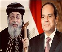 الرئيس السيسي يشيد بالروابط الطيبة التي تجمع المسلمين والمسيحيين