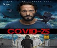 الاعتراف رسميا بفيروس جديد في الحلقة 4 من «كوفيد 25»