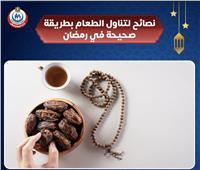 الصحة توجه نصائح حول تناول الطعام في شهر رمضان