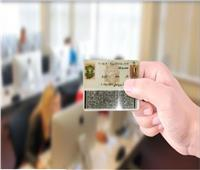 للمصريين بالخارج.. ننشر الأوراق المطلوبة لتجديد وتغيير بيانات بطاقات الرقم القومي