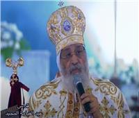 القبطية الأرثوذكسية: رسائل البابا في عيد القيامة تضمنت عناوين إيجابية