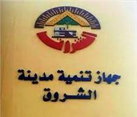 رئيس «الشروق» يتفقد سير العمل بمحطات مياه الشرب والصرف الصحى بالمدينة