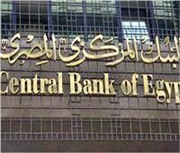 «المركزى» يكشف الاحتياطي النقدي من العملات الأجنبية عن أبريل خلال أيام