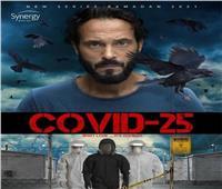 نصيحة يوسف الشريف للتغلب علي فيروس «كوفيد-25»
