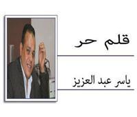 ياسر عبد العزيز يكتب: أصل الحدوتة!