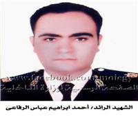 بعد ذكره في الاختيار 2.. المقدم الشهيد أحمد الرفاعي من طنطا لمكافحة الإرهاب