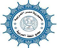 مجمع اللغة العربية يدعم المبادرة الرئاسية «اتكلم عربي»