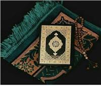 ننشر أسماء الفائزين فى التصفية الأولية بمسابقة القرآن الكريم للأوقاف