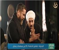 «الحدوتة».. ملخص الحلقة العشرين من مسلسلات رمضان |فيديو