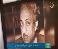 صلاح عبدالصبور.. فارس الشعر المسرحي | فيديو