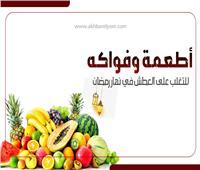 إنفوجراف | أطعمة وفواكه للتغلب على العطش في نهار رمضان