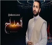 السيناريست أمين جمال يكشف ردود أفعال الجمهور عن مسلسل «المداح»