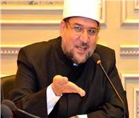 وزير الأوقاف: الإسلام دين رحمة ومودة وليس متشوقا للقتال ولا سفك الدماء