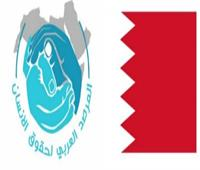 المرصد العربي لحقوق الإنسان يشيد بدعوة البحرين للسفراءبزيارة مركز الإصلاح والتأهيل
