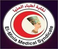 «أطباء المنيا» تنعي الدكتور أشرف منسي أخصائي النساء والتوليد