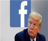 «فيس بوك» تعلن الأربعاء السماح لـ«ترامب» باستخدام حسابه من عدمه