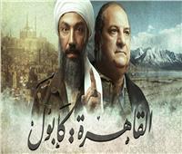 هاشتاج «القاهرة كابول» أول «التريند» بالتزامن مع عرض الحلقة 21