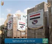 مصر تساند دول العالم خلال جائحة «كورونا» | فيديو