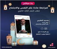 «حصص مصر» تعلن البث المباشر لمراجعة علم النفس والاجتماع.. ظهر الأربعاء