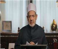 فيديو| أحمد الطيب: الميراث حكم إلهي.. وهناك محاولات مستميتة لتعطيله