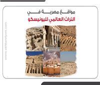 إنفوجراف| مواقع مصرية في التراث العالمي لليونيسكو
