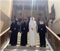 «سفير مملكة البحرين» يزور منطقة كنائس مصر القديمة