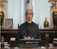 الإمام الطيب: الأزهر قلعة الاجتهاد والتجديد في الإسلام على مدى تاريخ المسلمين