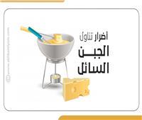 انفوجراف.. أضرار تناول الجبن السائل