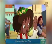 «بكار».. صانع البهجة في رمضان.. فيديو