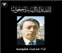 النادي المصري ينعى وفاة مدحت فقوسة