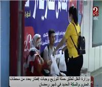 «النقل» توزع وجبات إفطار بمحطات المترو والسكة الحديد خلال رمضان| فيديو