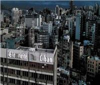 ظلام دامس في لبنان بعد نفاد «سلفة» الكهرباء