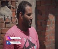 خريجبجامعة الأزهرلـ«حياة كريمة»: لدى 3 أبناء ولا استسلم للظروف الصعبة