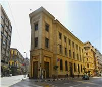 «البنك المركزي» يعلن موعد إجازة عيد الفطر بـ«البنوك»