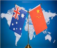 الصين تعلق جميع الأنشطة في إطار الحوار الاقتصادي الاستراتيجي مع أستراليا