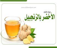 إنفوجراف | 10 فوائد للشاي الأخضر بالزنجبيل