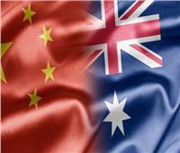 الصين ترد على أستراليا بتعليق محادثات اقتصادية ثنائية