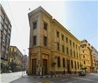 البنك المركزي يعلن موعد إجازة عيد الفطر بالبنوك
