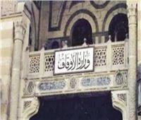 الأوقاف: تجديد وإحلال أكثر من 1400 مسجد على مستوى الجمهورية