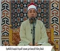 بث مباشر| شعائر صلاة الجمعة من مسجد السيدة نفيسة